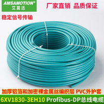 Suitable for Siemens Profybus DP bus 6XV1830-3EH10 DP communication bus cable shielding.