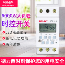 Delixi time controller microcomputer timing control switch timer micro-Rail time control KG816B