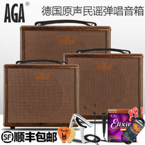 Germany AGA SC20 40 60W folk acoustic guitar speaker electric box acoustic guitar classical play sound