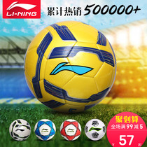 Li Ning football No. 5 No. 4 No. 4 No. 3 authentic childrens adult training game primary school children special kindergarten ball