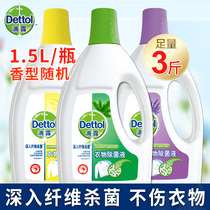 Drip clothing sterilization liquid 1.5L clothing sterilization agent underwear sterilization non-disinfectant washing liquid home.