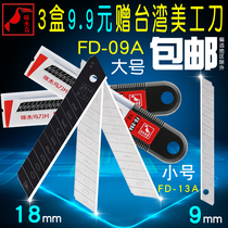 Ningbo woodpecker FD-09A utility blade 18mm Large Wallpaper Wallpaper blade cutting blade