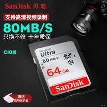 SanDisk SD card 64g high speed class10 micro SLR Canon Nikon camera memory card 64g memory sd card