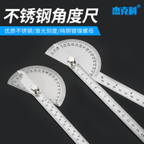 Stainless steel angle ruler combination of universal high-precision protractor multi-function woodworking arc semicircle gauge activity square