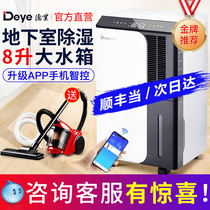 De industry dehumidifier household basement high power industrial dehumidifier Villa moisture dehumidifier DYD-D50A3