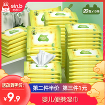 Yi enbei baby wipes small bag hand-held portable baby wet wipes mini portable wet wipes special