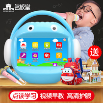School hall children early education machine r5r7 church wifi Singing Machine with microphone 3-6 baby eye learning machine