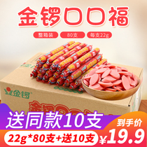 Golden gong good mouth mouth 22gx80 branch Ham whole box wholesale sausage instant sausage fried ham sausage