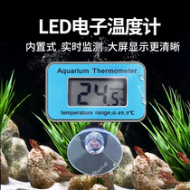Aquarium thermometer fish tank high-precision water temperature digital display tropical fish turtle cylinder electronic water temperature meter