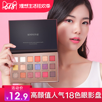 ins Super fire Desert Rose eye shadow disc matte pearlescent beginner girl student German niche parity