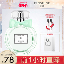 Perfume lady lasting light fragrance student genuine fresh and elegant French song Flower Yang dream 50ml French counter