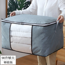 Quilt storage bag finishing bag Moving Storage artifact oversized clothes bag luggage cotton duffel bag storage bag