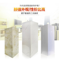 Package water pipe corner decoration package gas kitchen pipeline corner package bathroom pvc pipe shelter plate