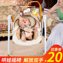 Coax baby artifact baby electric rocking chair baby cradle with baby coax sleep chair to appease the chair newborn child Shaker