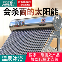 Commitment star Household stainless steel solar water heater automatic All-in-one electric heating vacuum tube space energy