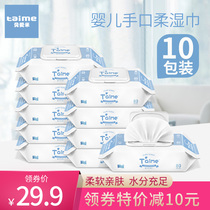 Taime baby wipes newborn baby baby wet wipes hand fart dedicated 80 large package special home