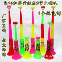 Three large retractable childrens toys Horn cheerleading fans cheering Horn stall toys