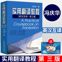 Practical Translation Tutorials Feng Qinghua English translation of the third edition of English translation of Chinese and English translations in the translation of teaching materials English Chinese and English translation Tutorials English Translation Education Society