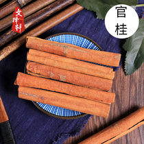 Wen choose Xuan Chinese herbal medicine selection of cassia cinnamon Guan GUI heart 50 grams of solid Chinese herbal medicine shop