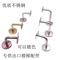 Stair handrail stainless steel connection layer plate right angle accessories fixed 304 steel pipe support seven solid wood along the wall care