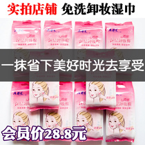abc makeup remove cotton moisturizing clear wipes female C03 x 10 pack 80 pieces wash-free gentle and no stimulation disposable