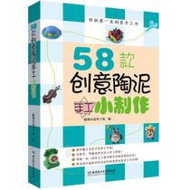 My first creative handmade book: 58 creative clay hand-made Smart Valley puzzle factory hand-made books to improve childrens perceptive memory imagination hand-made basic tutorial.