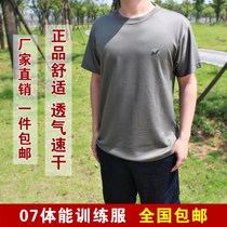 Soldiers 07 physical training uniforms troops 07 physical clothing summer short-sleeved quick-drying training Army fan T-shirt mens short-sleeved