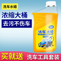 Car wash liquid car wash water wax strong decontamination on the white car dedicated artifact foam cleaning agent cleaning supplies