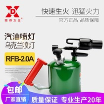 Xin Ding hardware Home gasoline singeing blow torch imported waterproof flame gun coal diesel flamethrower new