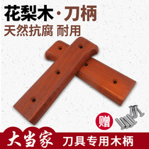 Rosewood knife handle knife to replace 2 wooden handle household knife handle wood Rivet clip knife handle 2