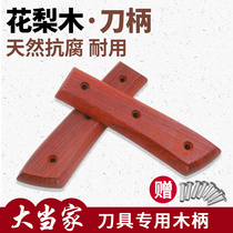 Rosewood handle home kitchen handle handle manual knife replacement wood handle accessories 2 Send Rivet Models 1