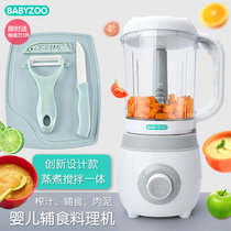 Baby food supplement cooking mixing machine multi-function food grinder cooking machine baby food supplement tools