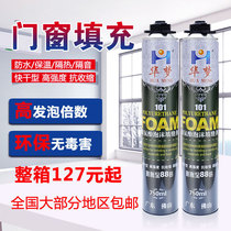 Polyurethane foaming agent sealant foam plastic expansion doors and windows Styrofoam waterproof plugging household universal gun