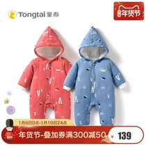 Tong Tai autumn and winter baby padded jacket hooded romper 3-24 months men and women Baby plus cotton jumpsuits go out to climb clothes