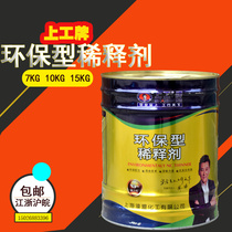 Work environmental diluent quick-drying general diluent paint thinner thinners paint cleaning agent