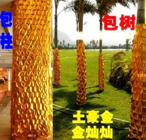 Dress up car 4S shop Golden bag tree decoration gold paper wrap wall pillars with folds bronzing cloth celebration wrapped around