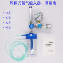Humidification bottle medical oxygen inhaler oxygen supply oxygen meter pressure reducing valve pressure gauge oxygen bottle supporting oxygen absorption