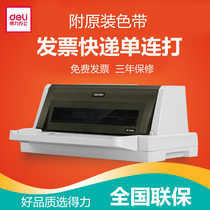 Deli needle printer invoice express single flat push camp to increase even play to send invoices tax control bill needle trial printing