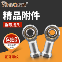 Fine ball head Rod end joint bearing fish eye joint FM connecting rod internal thread SI TK series imported quality
