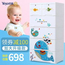 Yeya ya baby drawer childrens wardrobe storage cabinets plastic cartoon lockers large chest of drawers