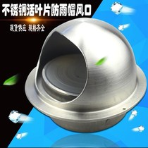 Stainless steel ventilated exterior wall hood air cover oil machine channel anti-valve ventilation cover exhaust cover Live blades