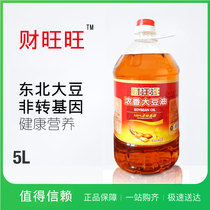 Caiwa edible oil 5 liters of soybean oil small bottle barrel refining three household commercial manufacturers