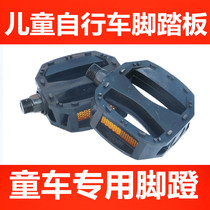 Childrens bicycle pedals universal pedal accessories baby carriage metric US British safety riding anti-skid