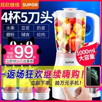 Supor juicer household automatic multi-functional fruit and vegetable fruit mini mini fried fruit juice small slag separation