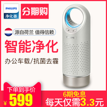 Philips car air purifier AC4030 office mini activated carbon in addition to pollen in addition to anti-bacterial haze