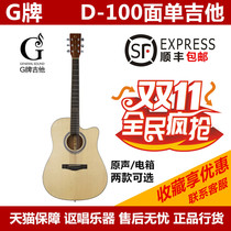 G brand guitar d-100 finger play Master Chen Yanhong Imperial entry folk acoustic guitar electric box single single guitar