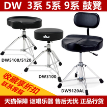 DW DWCP3100 5100 5120 9120al desk genuine pneumatic adjustable jazz drum stool