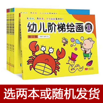6 book Choose two childrens ladder painting co-coloring the revised version of the child ladder painting baby scene learning painting painting Book 3-4-5-6 years old children ladder school painting coloring book painting book Baby graffiti painting painting no