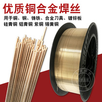 S214 aluminum bronze wire S201 copper wire s221 tin brass wire s211 Silicon bronze wire