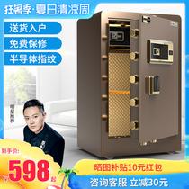 Ounas Safe Home Office 80cm large wall steel anti-theft fingerprint safe password safe box